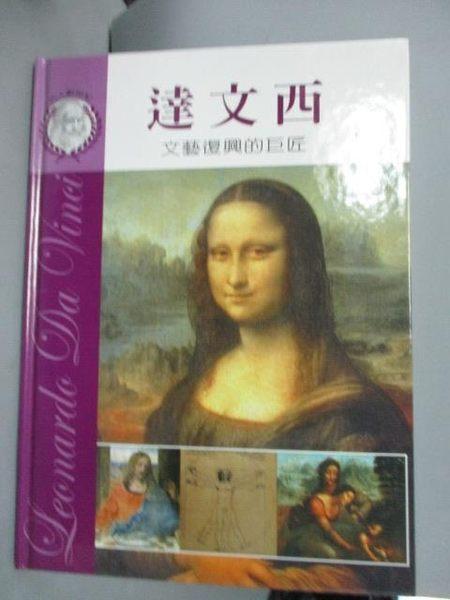 【書寶二手書T6/傳記_ZGO】達文西-文藝復興的巨匠_秦海