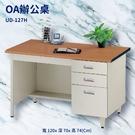 辦公桌系列 UD-127H 櫸木紋 辦公...