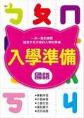 (二手書)入學準備-國語(2016年版)