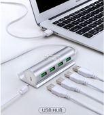 USB分線器 一拖四轉換器蘋果筆記本電腦多接口外接hub車載家用集線器 俏腳丫