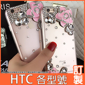 HTC U19e U12 life U12+ Desire12+ U11+ U11 EYEs 山茶花水鑽殼 手機殼 水鑽殼 訂製 DC