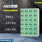 KL-4024FB ABS塑鋼門片淺綠色多用途置物櫃 居家用品 辦公用品 收納櫃 書櫃 衣櫃 櫃子 置物櫃 大富