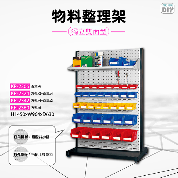 天鋼-KR-2342《物料整理架》獨立雙面型-三片高  耗材 零件 分類 管理 收納 工廠 倉庫