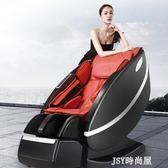 220V春天印象S300按摩椅家用全自動太空艙電動多功能沙發椅全身按摩椅QM   JSY時尚屋
