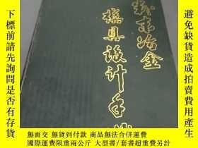 二手書博民逛書店罕見粉末冶金模具設計手冊Y252183 粉末冶金模具設計手冊編寫
