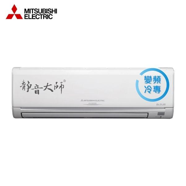 MITSUBISHI三菱 6-7坪 2級 變頻冷專一對一分離式冷氣 MSY-GE42NA/MUY-GE42NA 靜音大師