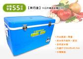 斯丹達55公升樂活冰桶(S-55)