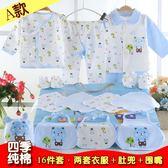 純棉嬰兒身服秋季新生兒禮盒0-3個月6套秋春夏剛出生初生寶寶用品