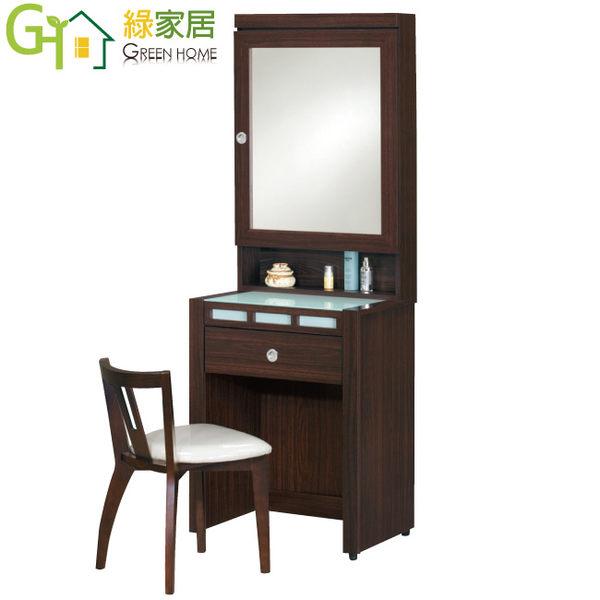 【綠家居】米森 時尚2尺立鏡式化妝台組合(二色可選+含化妝椅)