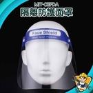 防護面罩 同時配戴眼鏡 快速出貨 防油濺面罩 MIT-CEFDA 防污面罩 防疫面罩 透明面屏罩【精準儀錶】