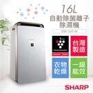 【夏普SHARP】16L自動除菌離子除濕機 DW-J16T-W-可申請貨物稅減免$1200元