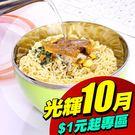 [輸入yahoo5再折!][限購價$39] 雙層隔熱泡麵碗 (不挑色)
