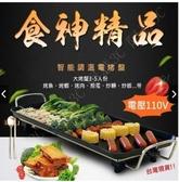現貨-電燒烤爐 無煙烤肉機 家用電烤盤 韓式涮烤火鍋 LX110V