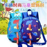 嬰兒防走失書包旅行兒童防走丟幼兒背包1-3歲男可愛女寶寶小包包『艾麗花園』