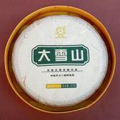 【歡喜心珠寶】【雲南古郡號大雪山普洱餅茶 】勐庫 2014年珍藏普洱茶生茶357g/1餅.另贈收藏盒