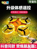 無人機抖音智慧手勢感應無人機手錶飛機玩具遙控兒童ufo小學生飛行器男 交換禮物 LX