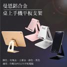 攝彩@曼恩 鋁合金桌上手機平板支架 萬用支座 桌架 立架 可調整 多角度調節 8吋內適用 懶人平板座