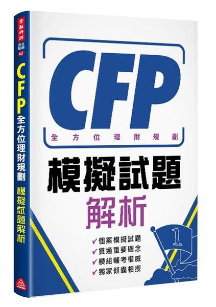 (二手書)CFP全方位理財規劃-模擬試題解析