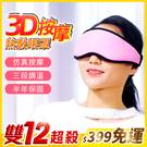 3D按摩! 熱敷眼罩 按摩 熱敷 定時 ...