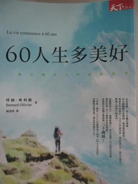 【書寶二手書T3/勵志_HNE】60人生多美好:一個法國男人的退休故事_博納.奧利維