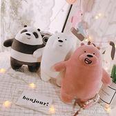 咱們裸熊裸熊公仔毛絨玩具北極熊三只賤熊大白熊搞笑裸熊抱枕中秋節促銷 igo