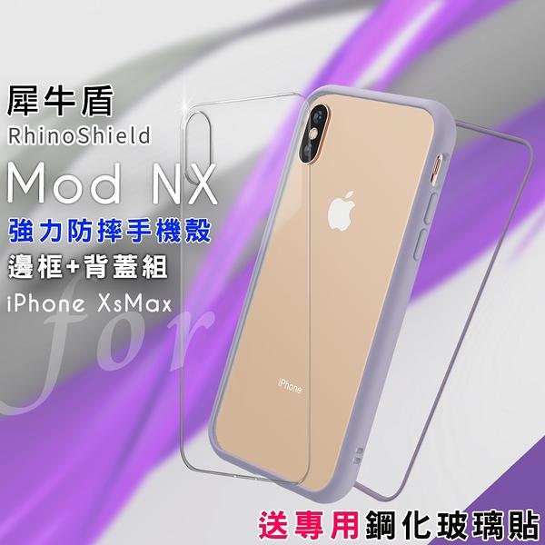 RhinoShield 犀牛盾 Mod NX 強力防摔邊框+背蓋手機殼 for iPhone XsMax- 薰衣紫 送專用鋼化玻璃貼