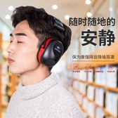 隔音耳罩睡覺用降隔噪耳機睡眠靜音神器防噪音學生學習專用耳麥 創意空間
