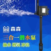 三合一潛水泵過濾增氧泵魚缸水族箱三合一水泵過濾器靜音水泵 智聯ATF