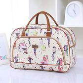 新款旅行包女手提大容量行李包PU皮短途旅行袋商務旅游包韓版YYJ 夢想生活家