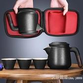 現貨 便攜杯 旅行茶具套裝便攜式包一壺兩二四杯陶瓷功夫隨身戶外泡茶壺 【全館免運】