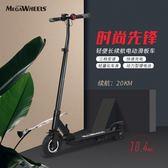 電動滑板車可折疊電動車成人學生滑板車迷你兩輪代步車踏板車20KMMBS『潮流世家』