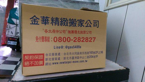 【金華搬家】台北精緻搬家-學生宿舍搬運