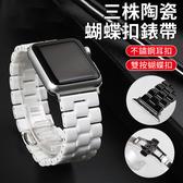 APPLE Watch 三星 Galaxy Watch 三株 陶瓷 蝴蝶扣 錶帶 不鏽鋼 替換帶 腕帶 手錶帶 限量促銷