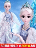 芭比公主大號60厘米CM依甜芭比公主超大仿真洋娃娃女孩單個玩具套裝大禮盒LX  COCO衣巷