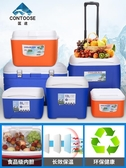 保溫箱 匡途保溫箱冷藏箱家用車載戶外冰箱外賣便攜保冷保鮮釣魚大號冰桶  26L 城市科技DF