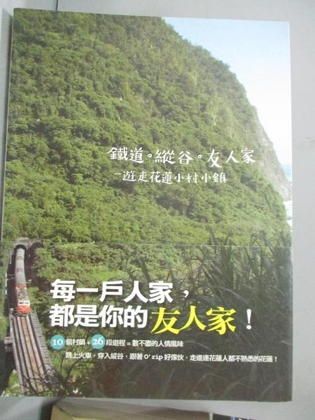 【書寶二手書T2/旅遊_EPA】鐵道.縱谷.友人家-遊走花蓮小村小鎮_O rip好傢伙