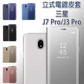 三星 J7 Pro J3 Pro 電鍍皮套 鏡面皮套 手機皮套 保護套 支架 立式 手機套 皮套 手機殼 AP4