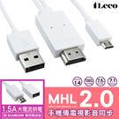 【iLeco】 MHL TO HDMI ...