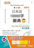 攜帶本 精修版 日本語10000字辭典-N1,N2,N3,N4,N5單字辭典(50K+DVD)