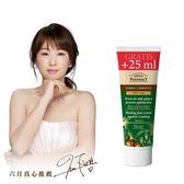 【Green Pharmacy草本肌曜】胡桃油&車前草腳跟防裂霜 75ml