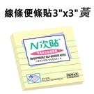 StickN N次貼 線條便條貼/便條紙/便利貼 3x3in 黃 76x76mm NO.61701