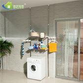 【佳友媳婦】頂天立地多功能洗衣機置物架(T-JYY-626A)