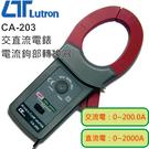 路昌Lutron CA-203 交直流電錶電流鉤部轉換器
