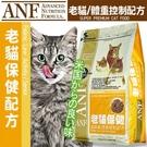 四個工作天出貨除了缺貨》美國愛恩富ANF特級《老貓雞肉》貓糧7.5公斤