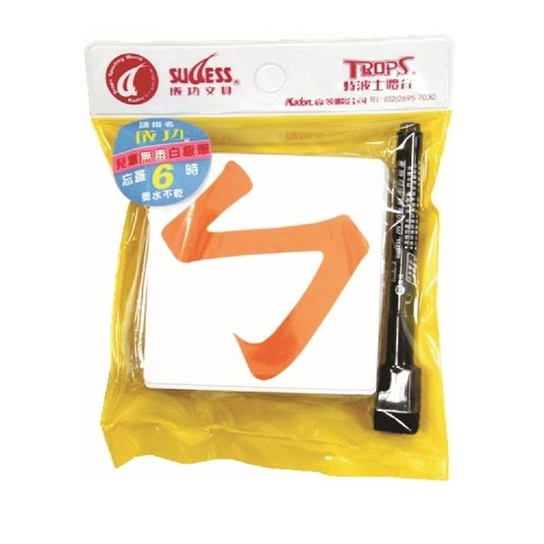 教學磁鐵 SUCCESS成功 2181 軟性注音磁膠片【文具e指通】 量販團購