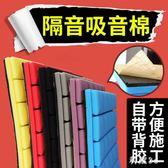 隔音棉墻體蘑菇頭吸音棉室內自粘錄音棚琴房臥室ktv消音海綿材料 js19007『科炫3C』