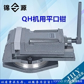 QH重型銑床機用平口鉗 鉆床精密角固式台虎鉗3寸4寸5寸6寸8寸 全館新品85折