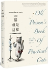 貓就是這樣(艾略特詩集‧韋伯經典音樂劇《貓》原始藍本‧中英對照精裝...【城邦讀書花園】