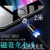 磁吸充電-2米磁吸數據線三合一蘋果安卓Typec充電線華為vivo小米磁力快充線  花間公主