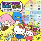 【韓版童裝】姓名貼快速交件-Kitty/WeiWei限量版(中)【3*1.3cm/可印雙排】【DJ19011402】